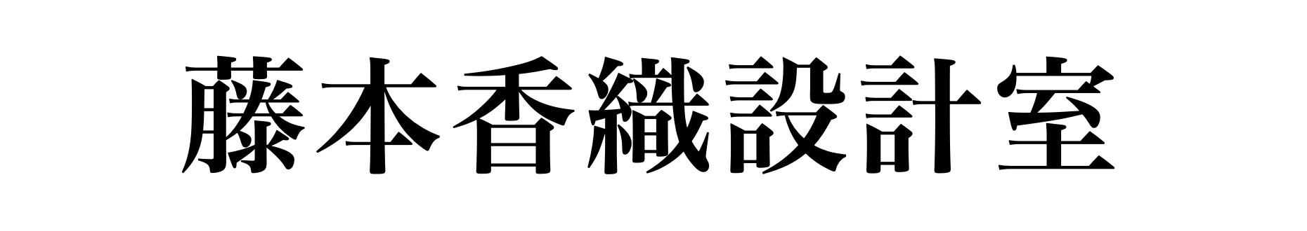 福岡の建築設計事務所|藤本香織設計室(注文住宅)